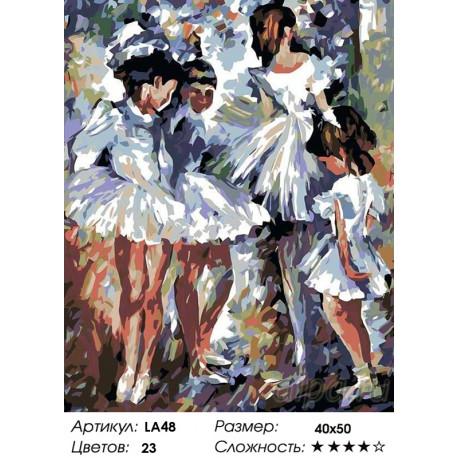 Количество цветов и сложность Юные балерины Раскраска картина по номерам на холсте LA48