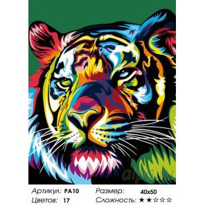 Количество цветов и сложность Радужный тигр Раскраска картина по номерам на холсте PA10