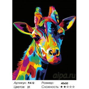 Количество цветов и сложность Радужный жираф Раскраска картина по номерам на холсте PA12