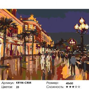 Количество цветов и сложность Ночная набережная Раскраска картина по номерам на холсте KRYM-CR04