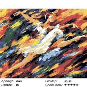 Количество цветов и сложность Во власти танца Раскраска картина по номерам на холсте LA25