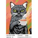 Количество цветов и сложность Утренний чай Раскраска картина по номерам на холсте A130