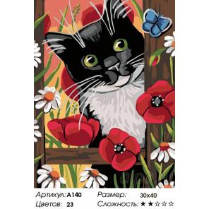 В полевых цветах Раскраска картина по номерам на холсте A140