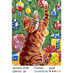 Озорной помощник Раскраска картина по номерам на холсте A194