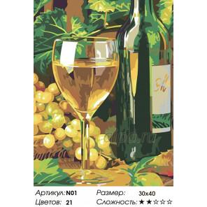 Количество цветов и сложность Белое вино Раскраска картина по номерам на холсте N01