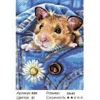 Количество цветов и сложность Хомячок Раскраска картина по номерам на холсте A53