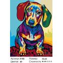 Радужный щенок Раскраска картина по номерам на холсте