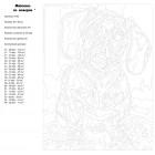 Схема Радужный щенок Раскраска картина по номерам на холсте A102