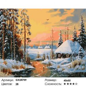 Сложность и количество красок Зима в деревушке Раскраска картина по номерам на холсте GX24759