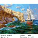 Сложность и количество красок К далеким берегам Раскраска картина по номерам на холсте GX24332