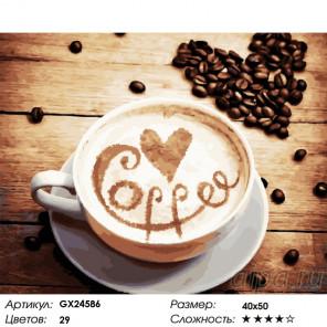 Сложность и количество красок Любимый кофе Раскраска картина по номерам на холсте GX24586