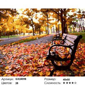 Количество цветов и сложность Скамейка в осеннем парке Раскраска картина по номерам на холсте GX24598