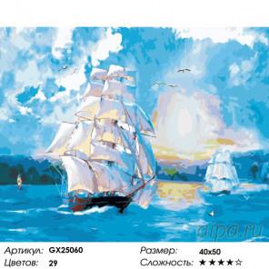 Количество цветов и сложность Корабли в море Раскраска картина по номерам на холсте GX25060