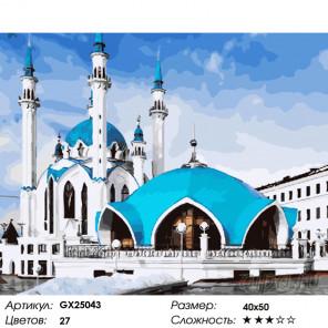 Количество цветов и сложность Казанская Мечеть Раскраска картина по номерам на холсте GX25043