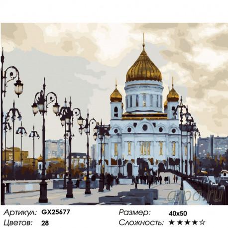 Количество цветов и сложность Храм Христа Спасителя Раскраска картина по номерам на холсте GX25677