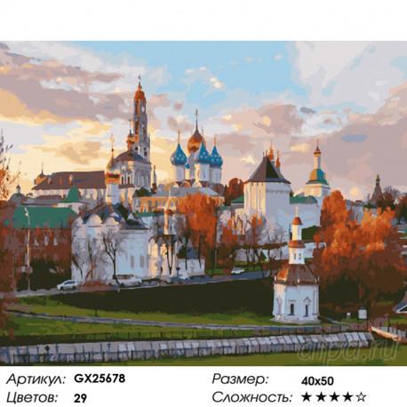 Количество цветов и сложность Сергиев Посад Раскраска картина по номерам на холсте GX25678