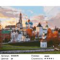Сергиев Посад Раскраска картина по номерам на холсте