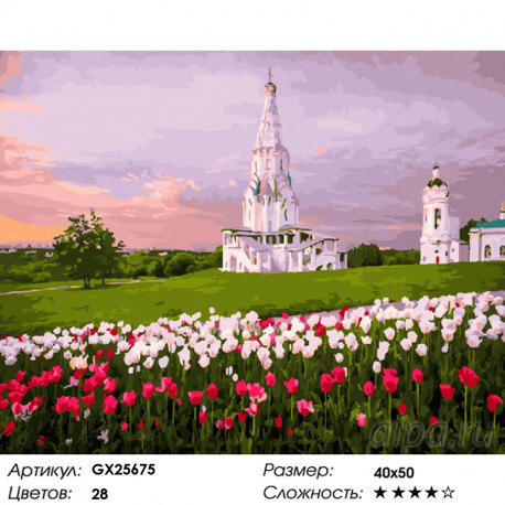 Количество цветов и сложность Церковь Вознесения Раскраска картина по номерам на холсте GX25675
