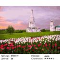 Церковь Вознесения Раскраска картина по номерам на холсте