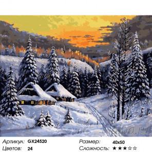 Количество цветов и сложность Зимний вечер Раскраска картина по номерам на холсте GX24520