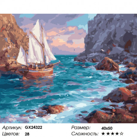 Количество цветов и сложность По бирюзовым волнам Раскраска картина по номерам на холсте GX24322