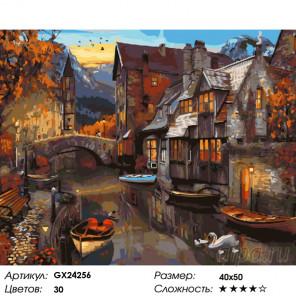 Количество цветов и сложность Осенний причал Раскраска картина по номерам на холсте GX24256