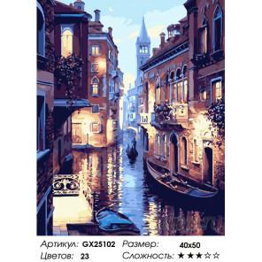Венецианские сумерки Раскраска картина по номерам на холсте GX25102
