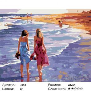 Количество цветов и сложность Прогулка по пляжу Живопись по номерам