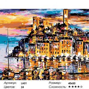 Количество цветов и сложность Франция, Канны Раскраска по номерам акриловыми красками на холсте Живопись по номерам