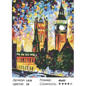 1 Разноцветное небо (художник Леонид Афремов) Раскраска по номерам на холсте Живопись по номерам