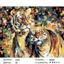 1 Тигры (художник Леонид Афремов) Раскраска по номерам на холсте Живопись по номерам