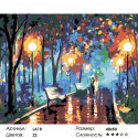 1 Романтический вечер (художник Леонид Афремов) Раскраска по номерам на холсте Живопись по номерам