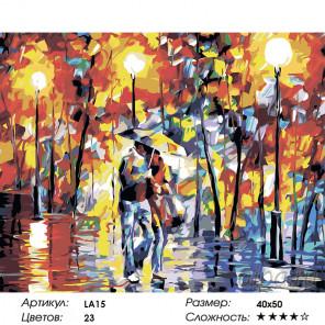 1 Встреча (художник Леонид Афремов) Раскраска по номерам на холсте Живопись по номерам