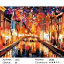 Ночной Амстердам (репродукция Леонида Афремова) Раскраска по номерам на холсте Живопись по номерам