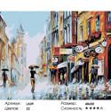 1 Ливень (репродукция Леонида Афремова) Раскраска по номерам на холсте Живопись по номерам
