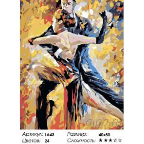 1 Танго (репродукция Леонида Афремова) Раскраска по номерам на холсте Живопись по номерам
