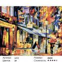 1 Вечером (репродукция Леонида Афремова) Раскраска по номерам на холсте Живопись по номерам