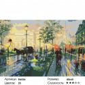 Сложность Париж весной Раскраска по номерам на холсте Живопись по номерам