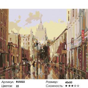 1 Старый Арбат (художник Гаппасов Рамиль) Раскраска по номерам на холсте Живопись по номерам