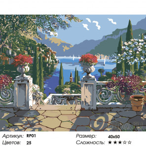 1 Озеро Комо (репродукция Роберта Пежмана) Раскраска по номерам на холсте Живопись по номерам