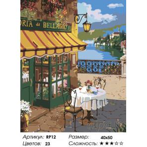 1 Кафе Белладжо (репродукция Роберта Пежмана) Раскраска по номерам на холсте Живопись по номерам
