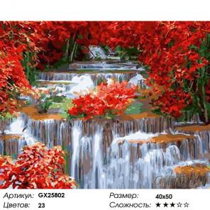 Осенний водопад Раскраска по номерам на холсте GX25802