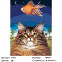 Количество цветов и сложность Сон с рыбкой Раскраска по номерам на холсте Живопись по номерам A426