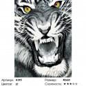 Количество цветов и сложность Ярость тигра Раскраска по номерам на холсте Живопись по номерам A395
