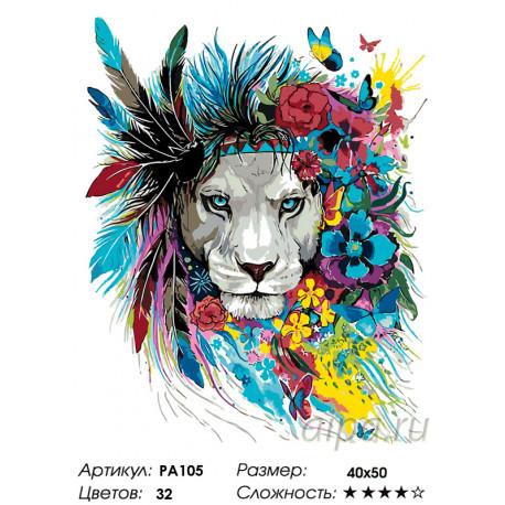 Количество цветов и сложность Цветочный лев Раскраска по номерам на холсте Живопись по номерам PA105