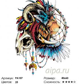 Количество цветов и сложность Тотем льва Раскраска по номерам на холсте Живопись по номерам PA107