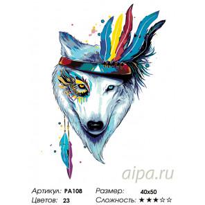 Количество цветов и сложность Красочный тотем волка Раскраска по номерам на холсте Живопись по номерам PA108