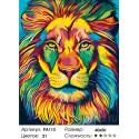 Количество цветов и сложность Радужная голова льва Раскраска по номерам на холсте Живопись по номерам PA113