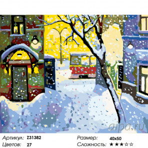 Количество цветов и сложность Вечерний маршрут Раскраска по номерам на холсте Живопись по номерам Z31382