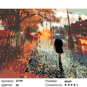 Осенний дождь Раскраска по номерам на холсте Живопись по номерам Z3199